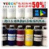 YEECK进口高端纺织墨水 服装T恤打印机纯棉直喷涂料墨水 杜邦白墨