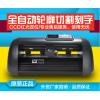 热转印刻字机 不干胶刻字膜 反光膜刻字 刻字机
