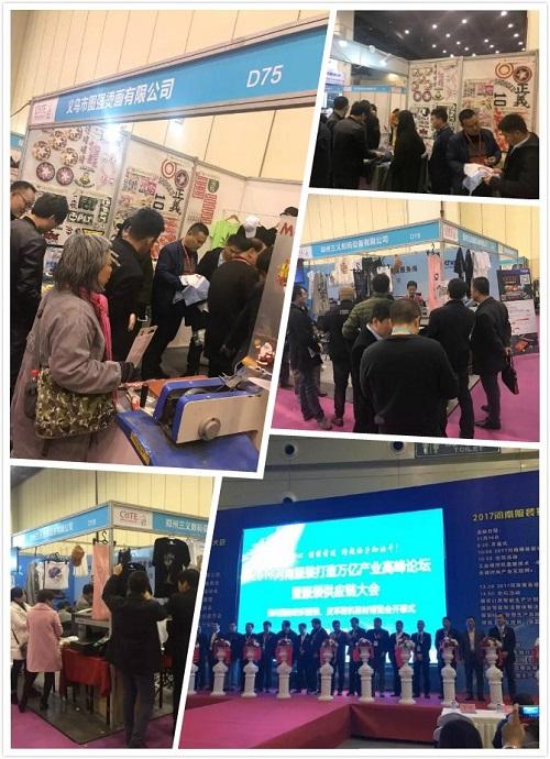 2018郑州国际纺织品印花工业展
