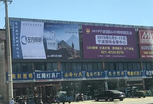 2019宁波国际照明展工作全面启动