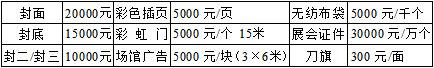 2019第二十届湖南浩天广告四新及网络传媒展