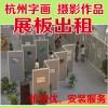 杭州摄影展展板 画展展板 展览馆宣传广告展板出租