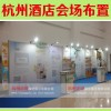 杭州酒店展会布展制作 杭州酒店会场布展 杭州酒店背景板制作