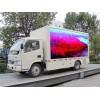 洛江LED宣传车|洛江LED宣传车供应|洛江LED宣传车招商|长服供