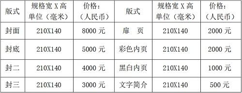 2019宁夏(银川)国际广告节