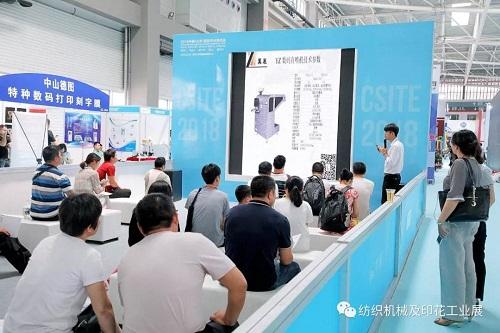 2019第十一届青岛国际纺织品印花工业展