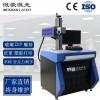 CO2激光打标机 包装外壳纸盒生产日期流水线激光喷码机打码机