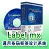 Label mx条码标签设计系统 9.0专业版