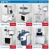 出售各型号模具激光焊接机首饰激光点焊机金属激光焊接机