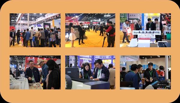 2019第十届北京华展广告展览会