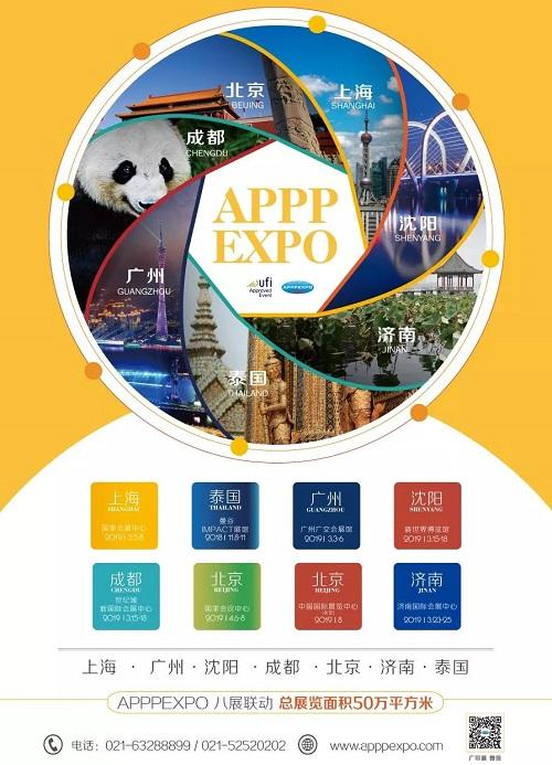 APPPEXPO系列展会迎来济南广告展:强强联手、济济一堂