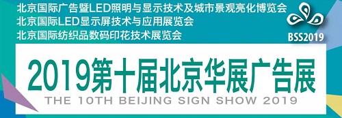 """""""第二届北京国际LED显示屏高峰论坛""""于2019北京展同期举办"""