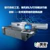 大型工业喷头3D立体金属标牌广告uv平板打印机免制版白彩同步