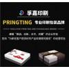 苏州质感印刷包装_苏州礼盒印刷包装_公司苏州个人简历印刷包装_孚嘉供