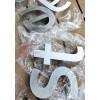 彩天定制高端不锈钢立体字 供应不锈钢烤漆字 拉丝不锈钢字