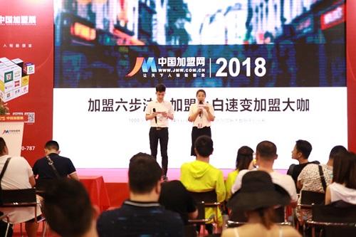 第15届中国加盟博览会上海站蓄势待发 进入倒计时120天