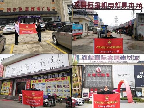 宁波国际照明展招商足迹 遍布大江南北