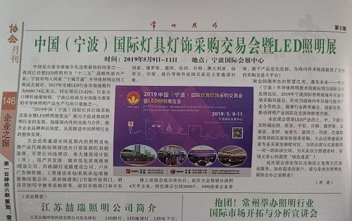 2019宁波国际照明展倒计时3天 照明盛事邀请共享