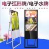 立式广告机43/65寸LED网络显示屏移动宣传电子水牌高清液晶显示屏
