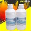 东莞宜田墨水厂家PET墨水上用于IMD工艺
