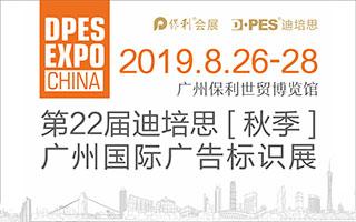 2019迪培思广州国际广告标识展