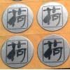 专业制作电铸金属标牌,镍标,金属不干胶标贴