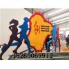 长沙健康步道标识牌主题公园运动人物造型牌牌广吿导向牌