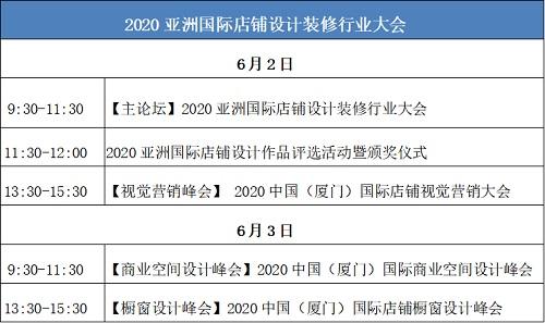 2020中国 (厦门)国际店铺设计装修产业博览会