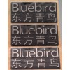 制作超薄型、小尺寸不锈钢标牌,蚀刻不锈钢标签,金属腐蚀LOGO