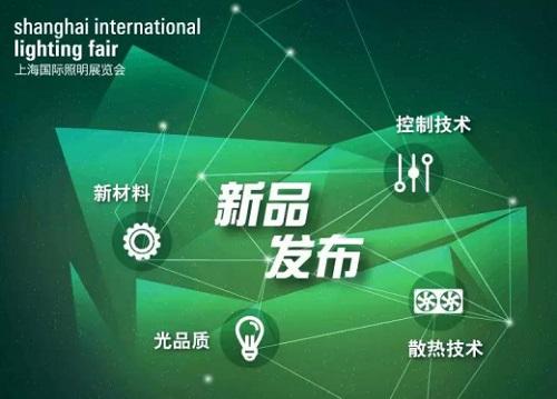 上海国际照明展同期举行工程技术新品发布会