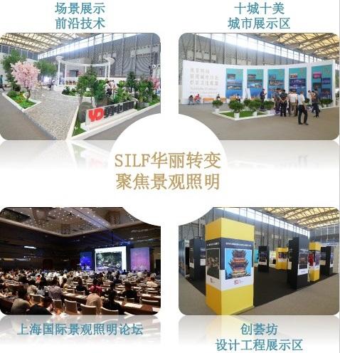 上海国际照明展9月3日登陆上海