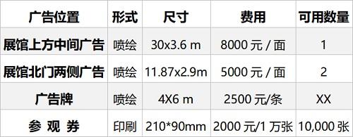 2019第53届西安【秋季】广告标识/办公印刷/LED光电照明产业博览会