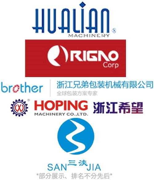 两岸三地、七省一市!印刷、包装、广告、标识等产业链行业协会将组团参加温州广印展