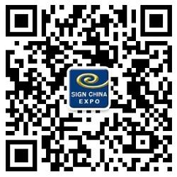 SIGN CHINA 2019开展进入倒计时-广告标识及数字标识全产业链盛会9月即将绽放
