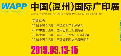 """""""印""""实力,看温州!——WAPP温州国际广印展9月13日盛大开幕"""