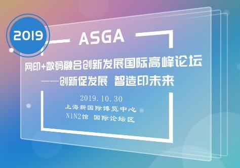 2019 ASGA网印+数码融合创新发展国际高峰论坛——创新促发展 智造印未来