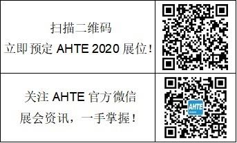华南首亮相 AHTE South China 2019圆满落幕