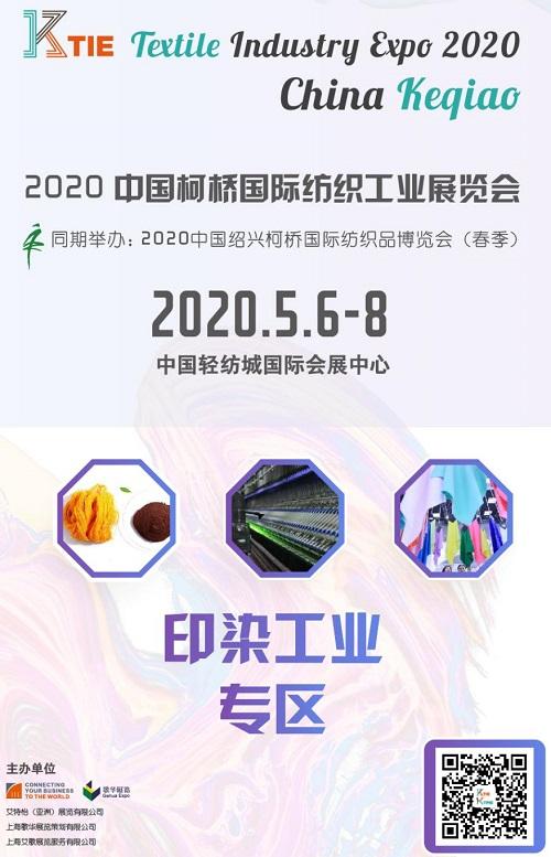 """""""绿色高端、世界领先""""——2020柯桥国际纺织工业展重点打造印染工业专区"""