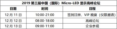 """""""2019第三届中国(国际)Micro-LED显示高峰论坛""""将于12月11-13日在南京召开"""