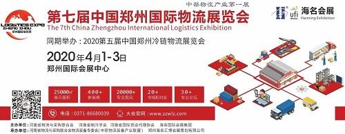 降成本提效率,物流装备至关重要,2020郑州物流展开年抢先看