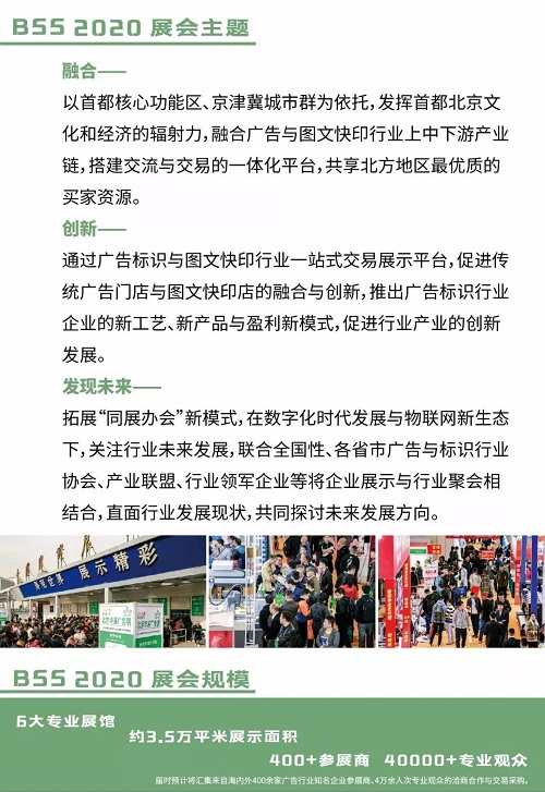 2020北京华展广告展 |早春开展 领跑全年 对接北方高端广告资源