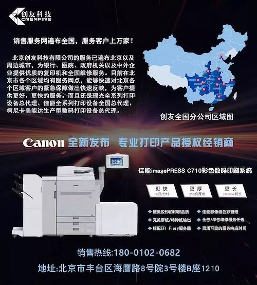 2020北京华展广告展将隆重推出新板块,助力图文快印新赋能、新发展