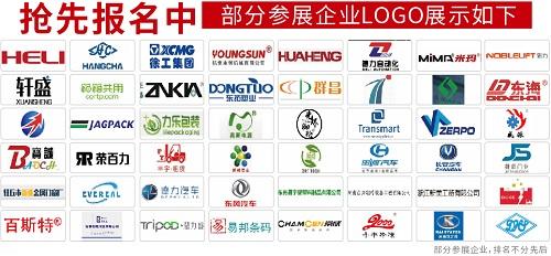 资源汇聚,价值凸显!众多企业确定参加2020郑州物流展