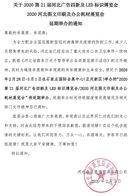 2020第21届河北广告四新及LED标识博览会(延期)