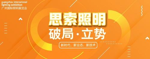 风雨兼程,同行迈进二五载,广州国际照明展览会感谢业界支持