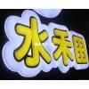 销售广州吸塑发光字设计 徽派供