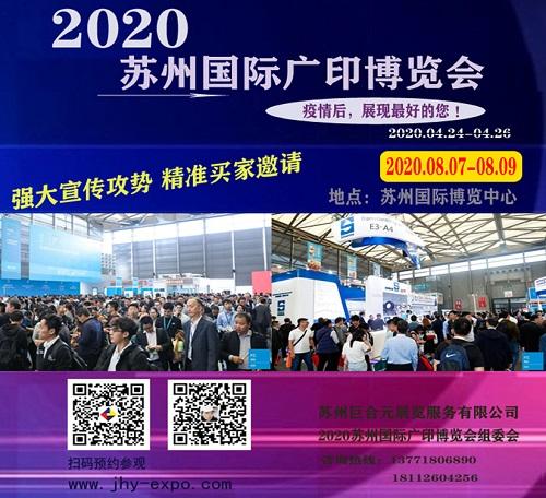 2020苏州国际广印博览会
