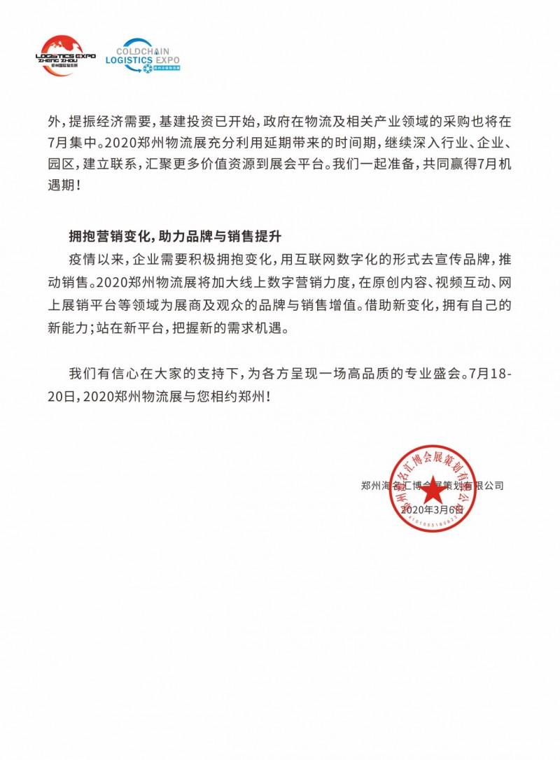 2020郑州国际物流展&郑州冷链物流展延期至7月18—20日举办