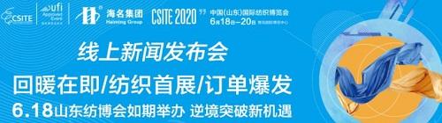 线上发布会 | 复工政策、海量订单,6月18日山东纺博会将如期举办