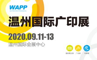 WAPP 2020温州国际广印展